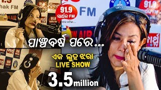 FM Live Re Kandile RJ Bunny - Janiba Pain Agaku Dekhantu | Sidharth TV | Sidharth Music