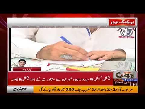 Pakistan Yarn Merchants Association Elections