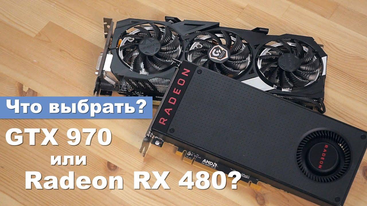 Radeon RX 480 vs GTX 970. Что выбрать?