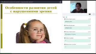 Особенности развития детей с нарушением зрения