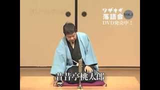 DVDワザオギ落語会 vol.5(ダイジェスト版)