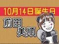 パンダ姉妹の似パンダ「10月14日 前田美順」 の動画、YouTube動画。