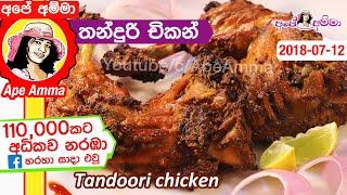 ✔ තන්දුරි චිකන් Simple Tandoori Chicken by Apé Amma