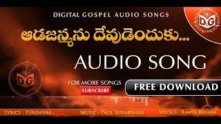 Aadajanmanu Devudenduku Audio Song    Telugu Christian Audio Songs    P.Srinivas ,Digital Gospel