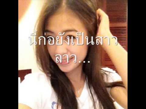 แสบมากผีมือคนลาว สาวลาว VS สาวไทย