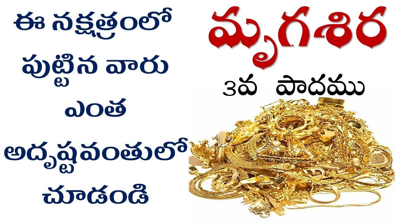 మ గశ ర నక షత ర Mrigasira Nakshatra Pada 3 Born