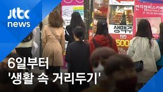 """6일부터 '생활 속 거리두기'…""""모든 국민이 방역 주체"""" / JTBC 아침&"""