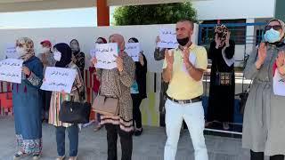 وقفة احتجاجية لآباء وأولياء تلاميذ مؤسسة داود الخاصة بتطوان