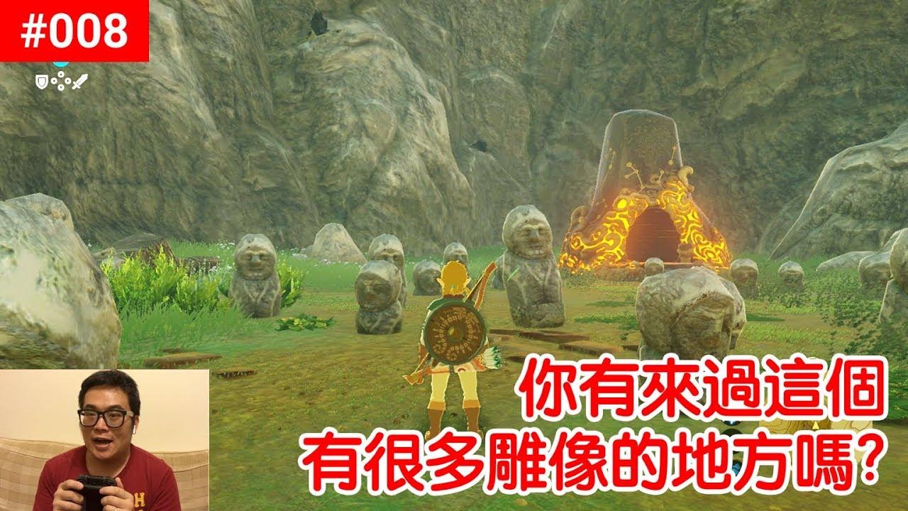 【薩爾達傳說 荒野之息】008-你有來過這個有很多雕像的地方嗎?這邊有神廟歐... - YouTube