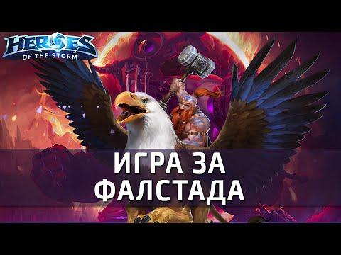 видео: [heroes of the storm] Игра за Фалстада в лиге