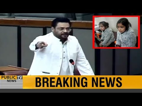 #Sahiwal incident - Aamir Liaquat complete speech on #Sahiwal Incident in National Assembly
