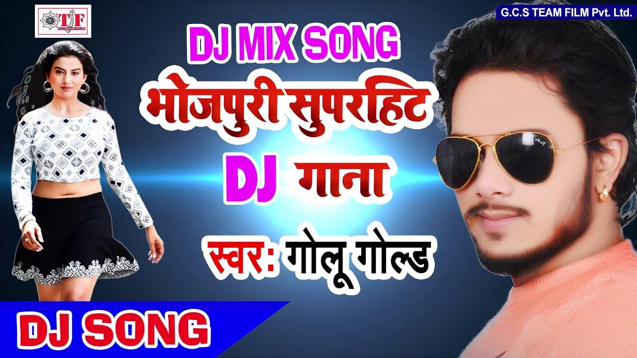 आ गया #GOLU GOLD का DJ पर बबाल मचाने वाला गाना ~ Bhojpuri DJ Remix Song 2018