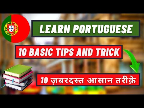 How to learn Portuguese very fast  tips and tricks ( lesson 1) PART 1/4