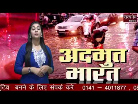 Incredible India (Adhbhut Bharat). Blood Rain