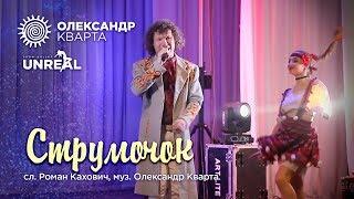 Струмочок. Олександр Кварта & UNREAL (Різдвяний вечір 2020)