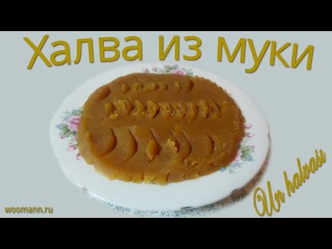 Готовим халву из муки - Un (tər) Halvası - Flour Halwa (press Cc To See Subtitles)
