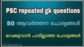 Kerala PSC General Knowledge Repeated Questions | Malayalam