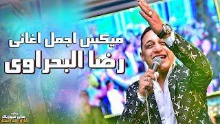 ميكس اجمل اغاني رضا البحراوي 2020