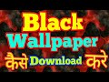 How to download black wallpaper(hindi)