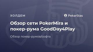 Обзор покер-рума GoodDay4Play (PokerMira)(, 2016-09-13T13:30:01.000Z)