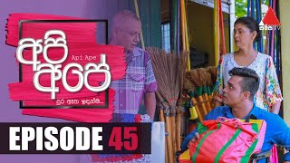 Api Ape | අපි අපේ | Episode 45 | Sirasa TV Thumbnail