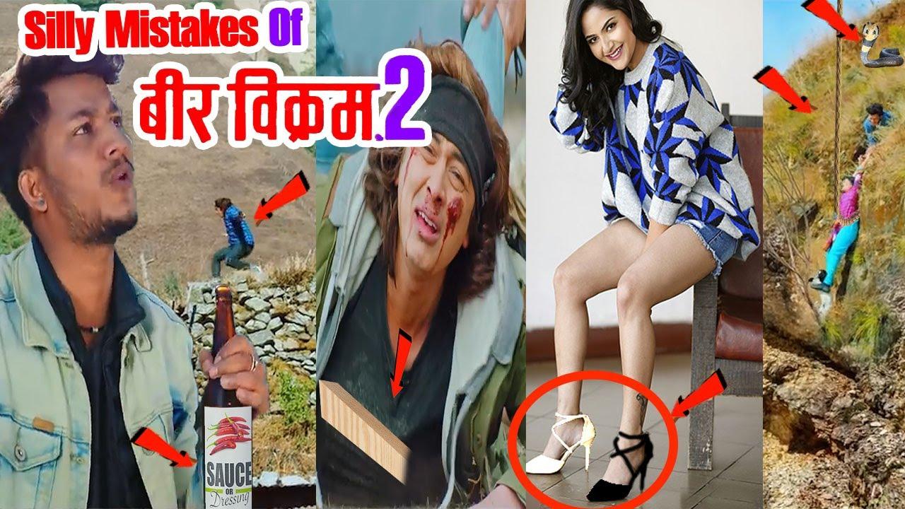 101 Silly Mistakes Of Bir Bikram 2 By Kalidas | Superhit Nepali Movie | Paul, Barsha, Najir, Buddhi