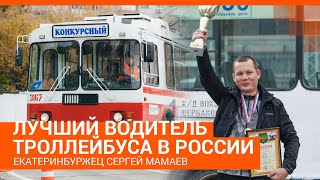 Лучший водитель троллейбуса в России | E1.RU