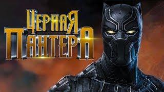 Чёрная Пантера 2018 [Обзор] / [Трейлер 2 на русском]