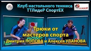 Пара трюков от Мастеров Дмитрия ПОПОВА и Алексея УЛАНОВА Настольный теннис Table Tennis