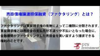 株式会社DTSインベストメントの売掛債権譲渡担保融資(ファクタリング)
