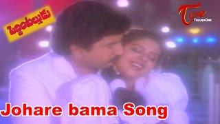 Peddinti Alludu Movie Songs || Johare Bama || Suman || Nagma