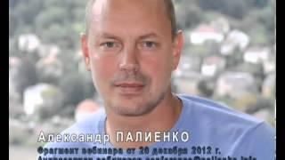 А Палиенко  Энергетика церквей  Новая запись