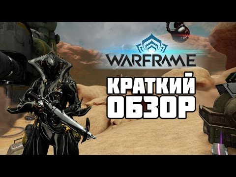 Warframe: краткий обзор