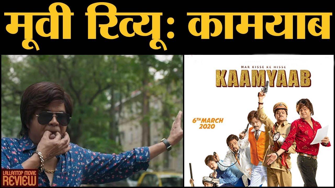 Download Kaamyaab: Movie Review In Hindi | Sanjay Mishra, Deepak Dobriyal | Hardik Mehta