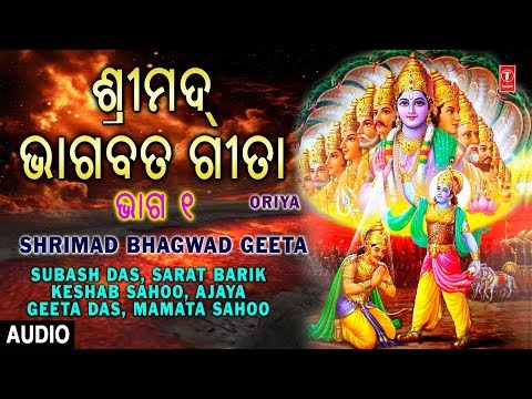 Shrimad Bhagwad Geeta Vol.1 I ORIYA I Full Audio Song I T-Series Bhakti Sagar