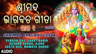 Subscribe: http://www./tseriesbhakti shrimad bhagwad geeta adhyay part 1 singers: subash das, sarat barik keshab sahoo, ajaya mamata sa...