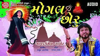 મોગલ છોરું | Umesh Barot | New Gujarati Song 2018 | Mogal Chhoru