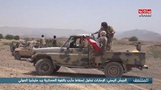 الجيش اليمني : الإمارات تحاول إسقاط مأرب بالقوة العسكرية بيد مليشيا الحوثي