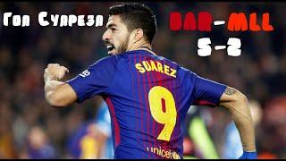 Красивейший гол Суареса пяткой Барса Мальорка 4-1