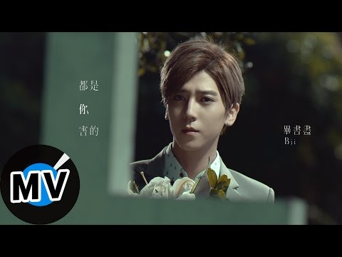 畢書盡 Bii - 都是你害的 All You Did (官方版MV) - 華劇「我的極品男友」片尾曲