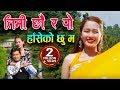 Timi Chhau Ra तिमी छौ र पो हाँसेकीछु म प्रतिबिम्ब Prmo Bindabasini Music Sangita Hemanta Rana