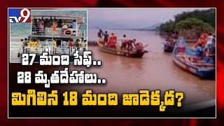 Andhra boat tragedy : Death toll rises to 28, search on for 18 missing passengers - TV9