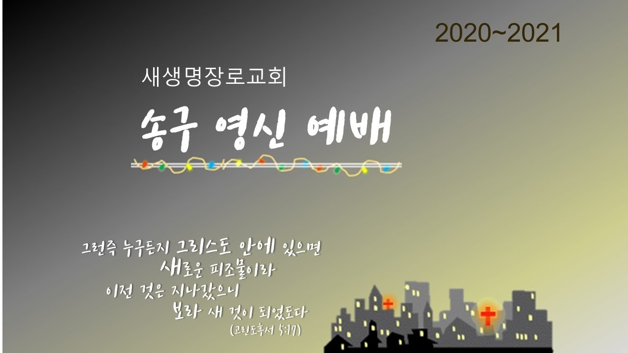 (20201231)송구영신예배