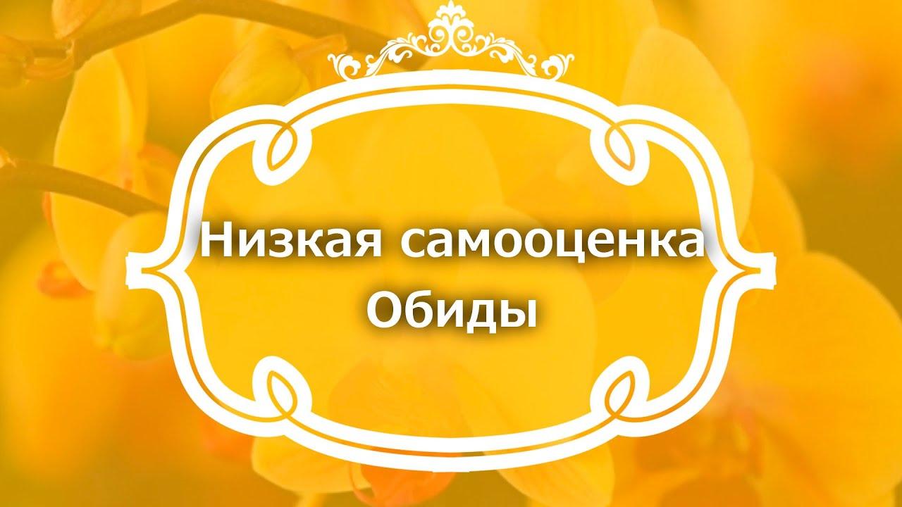 Екатерина Андреева - Низкая самооценка | Обиды