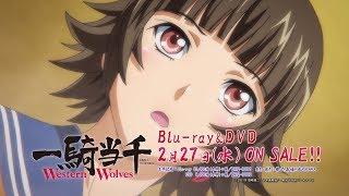 シリーズ最新作! 「一騎当千 Western Wolves」 Blu-ray&DVDが2月27日(...