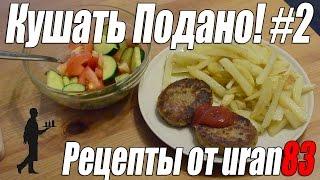 Жареная картошка с бифштексами и овощной салат. Рецепты от uran83. Кушать подано #2