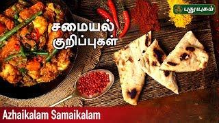 Azhaikalam Samaikalam - Puthuyugam TV Show