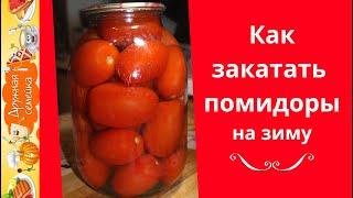 Как закатать помидоры на зиму/Сладкие помидоры в банках