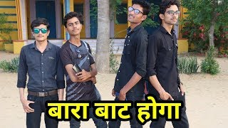 बारा बाट होगा | Haryanavi Comedy video | Round2hell | 3 Star Vines