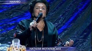 Наталья Могилевская - Людмила Зыкина (Попурри)